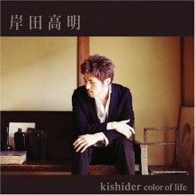 Takaaki Kishida-kishider