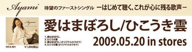 $Ayamiのブログ-cd_aimabo