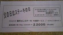 【日本橋&銀座界隈】をママチャリでGO!-伊勢重父の日セール