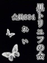 *れい姫 & モモ姉*の部屋