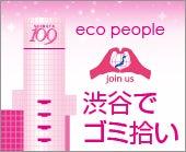 渋谷でゴミ拾い!eco_people
