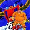 真(それいけ!!)ゲッターパンマン第三話の画像