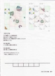 shu-mae-7yaba