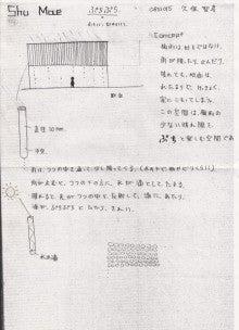 shu-mae-7kubo