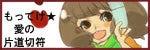 もってけ★愛の片道切符-未設定