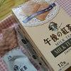 森永 「午後の紅茶」(ミルクティーパイ)の画像