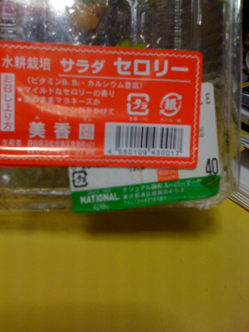 おまけ道@東京・広尾3万円アパートでロハス生活♪-0906