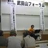 武田山フォーラムの画像