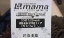 河原亜依オフィシャルブログ「河原亜依のMY STREET」by Ameba-P2009_0623_145002.JPG
