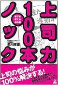 """キャリアナビゲーター・前川タカオの""""はたらく論"""""""
