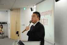i-Companyのブログ