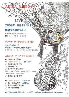 New 天の邪鬼日記-090819flyer.jpg