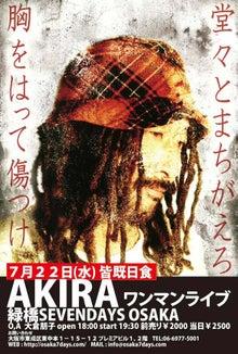 New 天の邪鬼日記-090722flyer.jpg