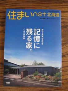 中屋敷左官工業㈱-kiji1