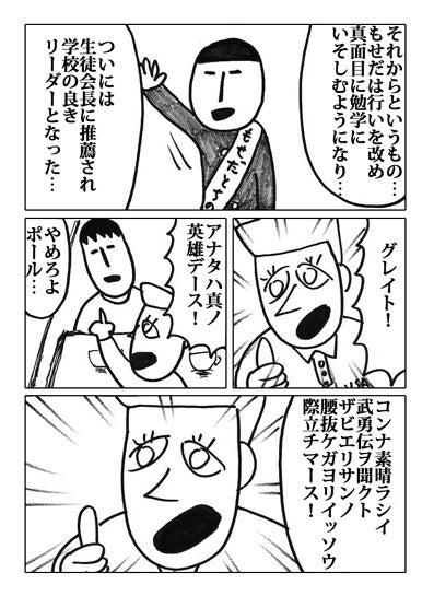 【マンガ】TEXAS-漫画テキサス101-40