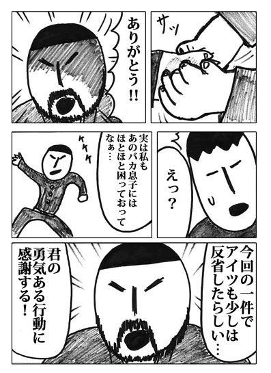 【マンガ】TEXAS-漫画テキサス101-39