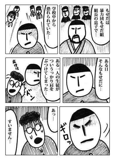 【マンガ】TEXAS-漫画テキサス101-30