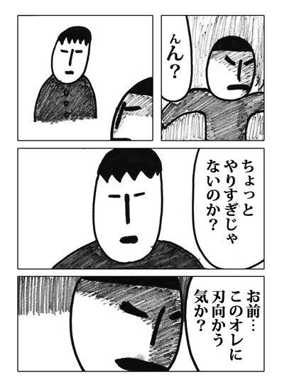 【マンガ】TEXAS-漫画テキサス101-33