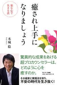 驚異的な成果を上げる超プロカウンセラー!本城稔先生の「癒され上手になりましょう」キャンペーンブログ-hyoushi