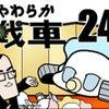 やわらか戦車・新作!の画像