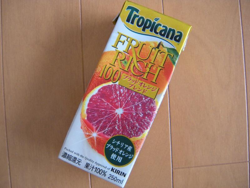 トロピカーナ ブラッドオレンジ