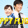 映画「ハッピーフライト」・ビジネスクラスエディションの画像
