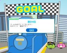 ぽっかぽか・・・・・・ポカ?-6/27ゴール