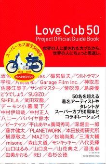 信州かぶむら交民館(図書部)-love cub 50
