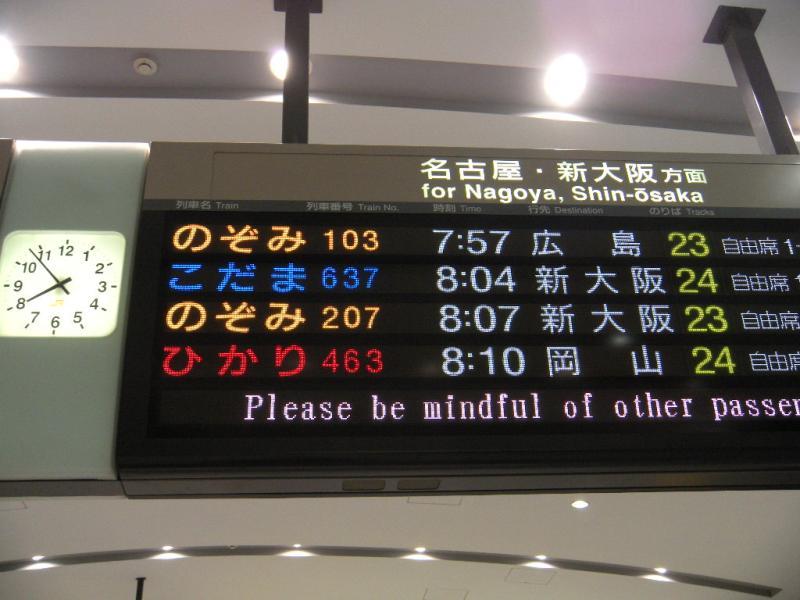 品川駅新幹線