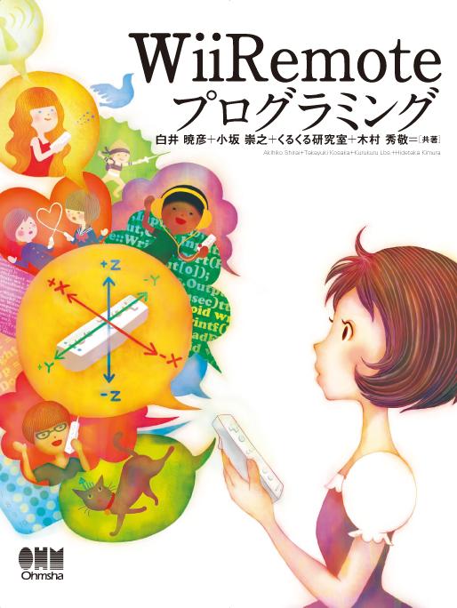 書籍WiiRemoteプログラミング