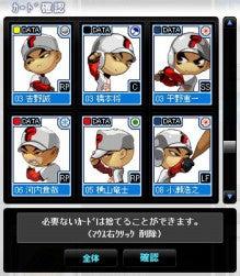 【レジェンドナイン.COM】管理人のレジェンドナイン攻略ブログ-2009年6月カードミックス6-5