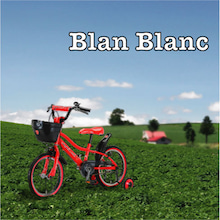 Blan Blancのブログ