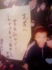 太陽族花男のオフィシャルブログ「太陽族★花男のはなたれ日記」powered byアメブロ-が