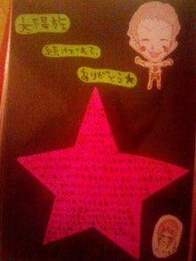 太陽族花男のオフィシャルブログ「太陽族★花男のはなたれ日記」powered byアメブロ-と★