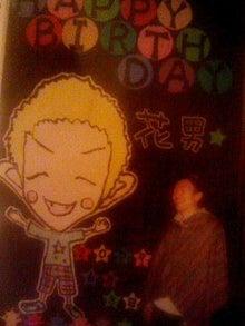 太陽族花男のオフィシャルブログ「太陽族★花男のはなたれ日記」powered byアメブロ-あ
