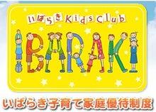 いばらきkids club