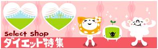 meromero park 運営事務局-ダイエット