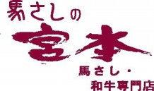 馬刺しの宮本のブログ