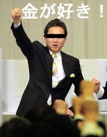 """山岡キャスバルの""""偽オフィシャルブログ""""「サイド4の侵攻」-鳩山由紀夫 3"""