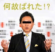 """山岡キャスバルの""""偽オフィシャルブログ""""「サイド4の侵攻」-鳩山由紀夫 4"""