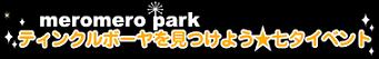 meromero park 運営事務局-七夕