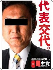 """山岡キャスバルの""""偽オフィシャルブログ""""「サイド4の侵攻」-鳩山由紀夫 5"""