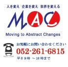 macコンサルティンググループ