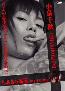 小泉千秋の Chiki Chiki ブログッ