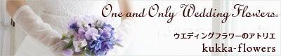 クッカフラワーズ:ブーケ&会場装花等ブライダルフラワーのオーダーメイド制作