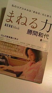 アナウンサー沢野有希のハセツネ完走後の道~♪-200907012348000.jpg