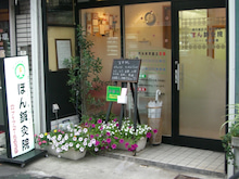 ☆ぽんの小顔・美顔・美肌ブログ☆  o(^▽^o)(o^▽^)o !!!大阪府豊中にてぽん鍼灸院♪