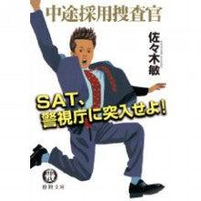 週刊アカシックレコード-SAT、警視庁に突入せよ!