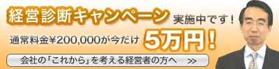 10億円をめざすブログ by 梅川 貢一郎-経営診断キャンペーン