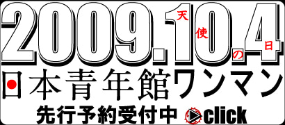 日本青年館ワンマンチケット先行予約